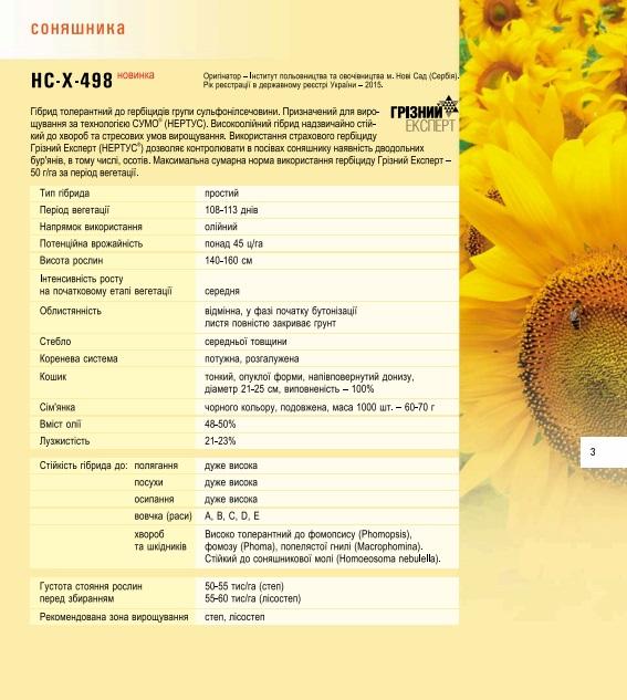 NS-X-498