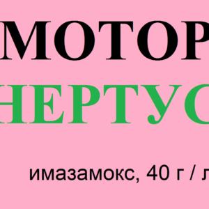Мотор Гербицид