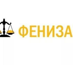 ФЕНИЗАН ГЕРБИЦИД